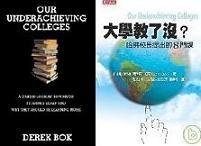 大學教了沒?左:英文版,右:中文版