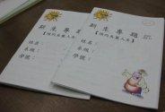 劉老師親自設計的精美課程互動記錄本